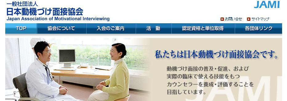 Japan Association of Motivational Interviewing